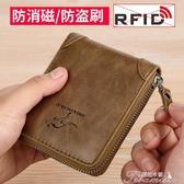 錢包男-男士錢包短款防盜刷拉鍊多功能駕駛證卡包錢夾青年皮夾 提拉米蘇