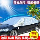 汽車遮陽罩 鋁膜半罩車衣防曬防雨雪冬霜 ...