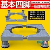 洗衣機底座 洗衣機底座海爾專用滾筒通用全自動固定防震支架移動萬向輪置物架JY