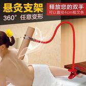 ☛【全館88折+免運費】艾灸支架懸灸架粗艾條夾子家用懸灸儀器