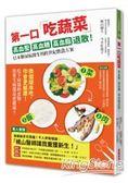 第一口吃蔬菜 高血壓、高血糖、高血脂退散!