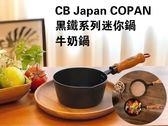 【CB Japan】COPAN 黑鐵系列 迷你鍋 牛奶鍋 黑鐵鍋 一人鍋 湯鍋 小鐵鍋