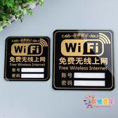 WIFI貼紙 密碼提示貼紙標識牌行動無線網賬號網路溫馨提示牌牆貼密碼牌 1色
