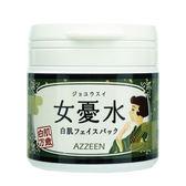 AZZEeN 芝研女憂水素肌系列宇治抹茶敷膜150g ~26662 ~