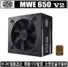 [地瓜球@] Cooler Master MWE 650 BRONZE V2 650W 電源供應器 80 PLUS 銅牌