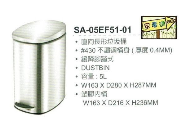 [家事達]* 日日 DAY&DAY-SA05EF51-1  緩降腳踏 不鏽鋼 環保垃圾桶 特價