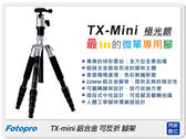 FOTOPRO 富圖寶 TX-MINI/TXMINI 腳架(含雲台及背袋)收31公分【0利率,免運費】