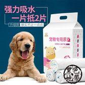 狗狗尿片 寵物用品尿墊貓尿布泰迪尿不濕吸水墊加厚除臭100片【黑色地帶】