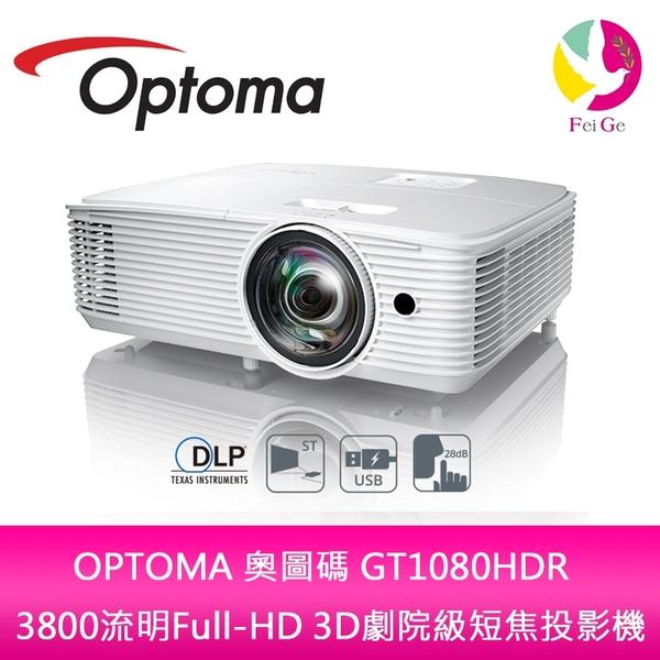 分期0利率 OPTOMA 奧圖碼 GT1080HDR 3800流明Full-HD 3D劇院級短焦投影機 公司貨 保固3年