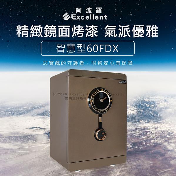 阿波羅Excellent e世紀電子保險箱-智慧型60FDX