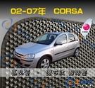 【鑽石紋】02-07年 Corsa 腳踏墊 / 台灣製造 工廠直營 / corsa海馬腳踏墊 corsa腳踏墊 corsa踏墊