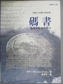 【書寶二手書T6/科學_GEZ】碼書_賽門‧辛