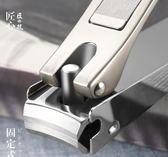 指甲刀德國單個裝斜口成人進口不銹鋼日本防飛濺大剪指甲鉗「極有家」