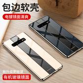 三星 S10 Plus S10e 手機殼 超薄保護殼 全包防摔保護套 輕薄軟邊 簡約外殼 裸機手感防刮殼 S10+
