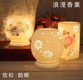 香薰燈陶瓷插電可調光電香薰爐精油燈 臥室創意家用 雙11大促