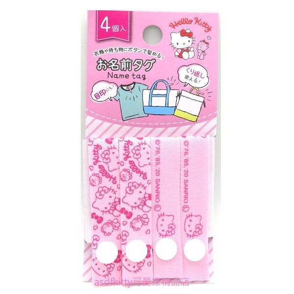asdfkitty*KITTY粉紅泰迪熊扣式姓名帶/姓名牌-4入-日本正版商品