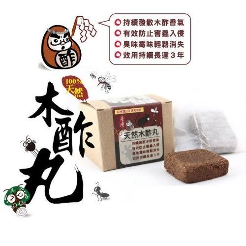 木酢達人- 木酢丸5盒特價!(驅蟲 防蟑 去味)