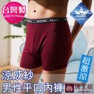 男性 MIT舒適 平口內褲 涼感紗材質 台灣製造 M-L-XL-2XL no.9196 (紅色)-席艾妮SHIANEY