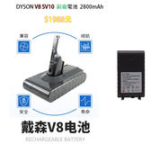 (副廠 高品質 高容量2800mAh) 21.6V DYSON V8 SV10 系列 吸塵器專用電池