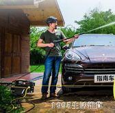 洗車機家用220v刷車水泵全自動洗車神器便攜水槍清洗機 1995生活雜貨igo