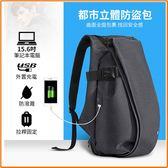 双肩包防泼水大容量旅行电脑背包男书包USB接口充电背包 後背包 雙肩包 男士書包