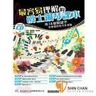 樂器購物網 ► 最容易理解的爵士鋼琴課本 【附有演奏範例CD】
