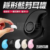 無線耳機 迷你耳機 藍芽耳機 單耳 藍芽4.0 聽音樂 通話 運動 防水防汗 5色可選