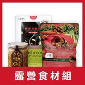 【露營快煮食材】食材包+醬料+冬菇粥