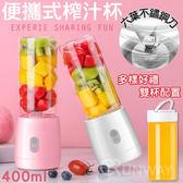 便攜式榨汁杯 小型果汁機 玻璃杯身 400ml 雙杯 家用 外出 迷你榨汁機 多功能 隨行杯 USB充電式