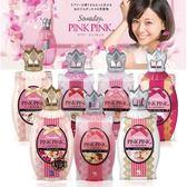 日本小林製藥 Sawaday PINK PINK 汽車 室內 香水芳香劑 250ml 婚禮香水芳香劑【櫻桃飾品】【20162】