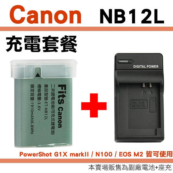 【套餐組合】 Canon NB12L NB-12L 套餐 副廠電池 充電器 鋰電池 坐充 PowerShot G1X mark II N100 EOS M2 可用