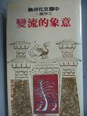 【書寶二手書T6/社會_LDC】意象的流變_中國文化新論-文學篇二