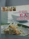 【書寶二手書T7/養生_HJU】雷蒙的美人保養食譜_雷蒙