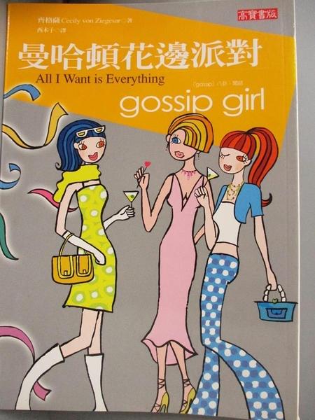 【書寶二手書T5/翻譯小說_JJE】Gossip Girl-曼哈頓花邊派對_齊格薩