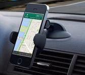 汽車多功能車載手機支架吸盤式通用KM2095『伊人雅舍』