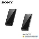 【限時特價+24期0利率】SONY 串流隨身數位播放器 NW-ZX507 兩色 公司貨