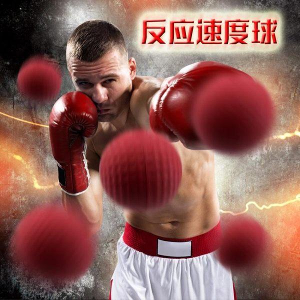 拳擊球 頭戴式拳擊速度球 拳擊訓練器材搏擊訓練健身減壓發泄反應魔力球 JD