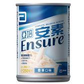 【亞培 Abbott】安素香草口味(250ml)-網購限定30入x2箱