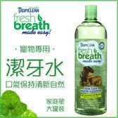 *WANG*【美國Fresh breath鮮呼吸】《寵物專用潔牙水大罐》家庭號大罐裝-33.8oz(1000ml)