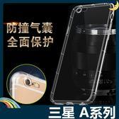 三星 Galaxy A5 A6+ A7 A8+ Star 新版 氣囊空壓殼 軟殼 防摔高散熱 全包款 矽膠套 手機套 手機殼