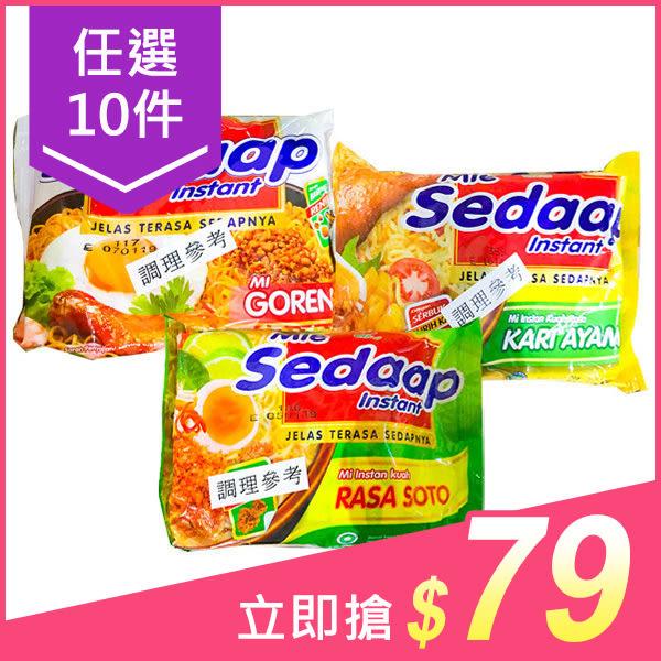 【10件79】印尼 Mie Sedaap 速食麵(1包) 原味/咖哩雞/酸辣/辣味/特別咖哩雞湯【小三美日】