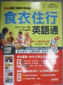 【書寶二手書T6/語言學習_XGG】食衣住行英語通_希伯崙