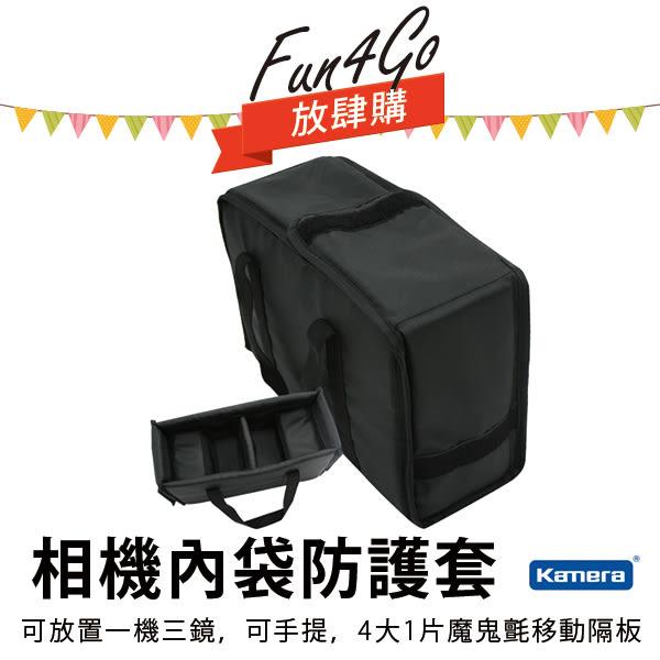 放肆購 Kamera 側背手提 相機內袋 防護套 一機三鏡 保護袋 保護套 相機袋 相機包 攝影包 內套 內包