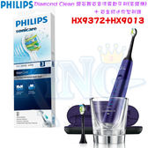 【贈HX9013 白金型三入迷你刷頭共3+2=5個】飛利浦 HX9372 / HX-9372 PHILIPS 音波震動電動牙刷 紫鑽機