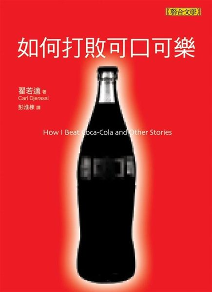 (二手書)如何打敗可口可樂