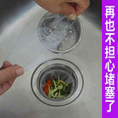 廚房水槽洗菜盆不銹鋼水池排水口過濾網器