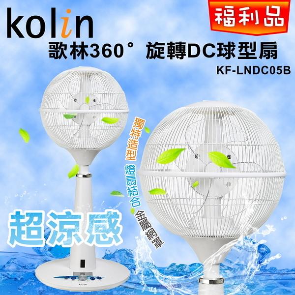 (福利品)【歌林】360度旋轉DC球型扇/循環扇/電風扇KF-LNDC05B 保固免運