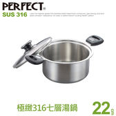 極緻316七層複合金湯鍋-22cm雙耳附蓋《PERFECT 理想》