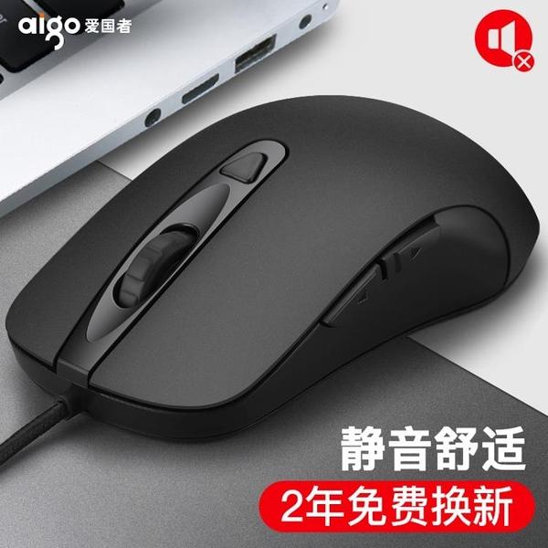 滑鼠有線 靜音無聲USB電腦辦公筆電台式商務家用網吧lol男女生cf通用光電滑鼠