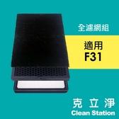 【F31適用】全套濾網組 - 活性碳初濾網6入|高效活性碳濾網1入|H13 HEPA濾網1入